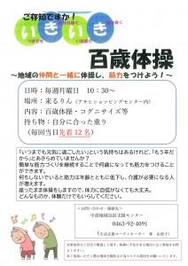 百歳体操チラシ (コロナ予防)-1