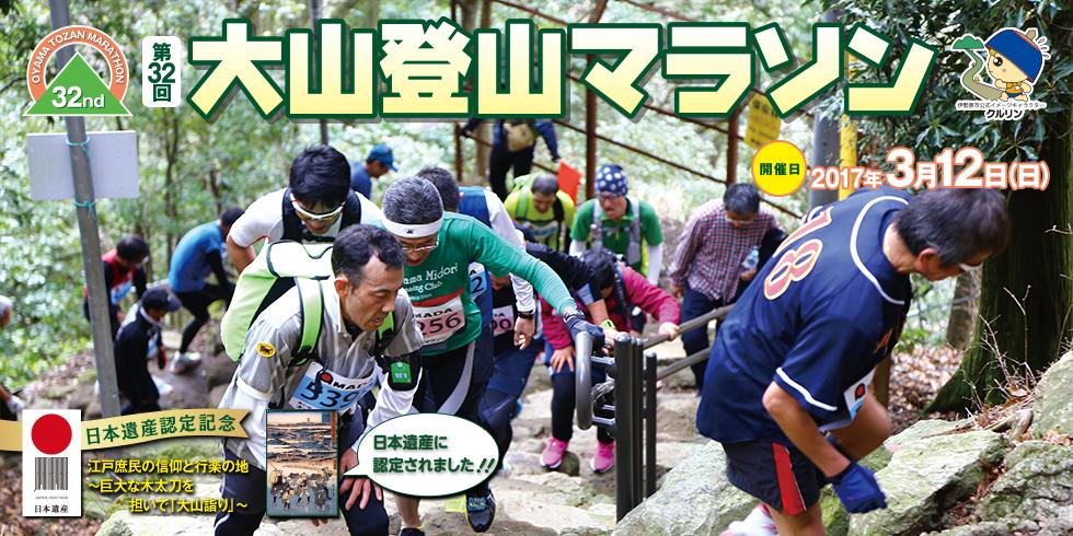 大山マラソン