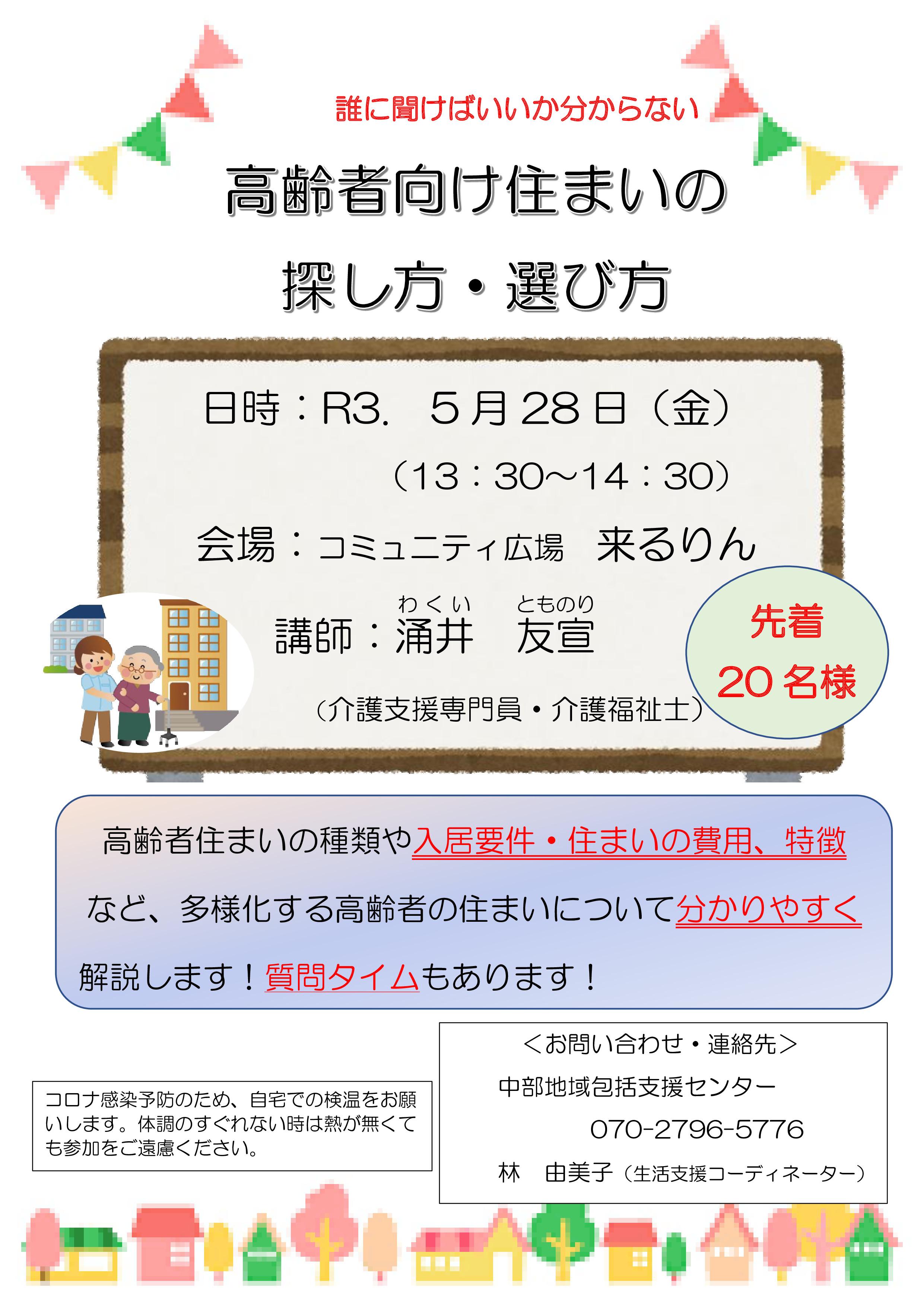 高齢者住宅セミナー20210528