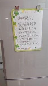職員冷蔵庫に貼ってあったメッセージ